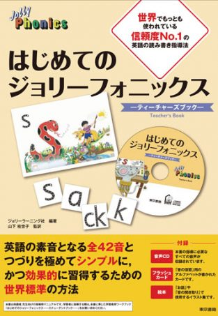 Japanese-Phonics-Teacher's-Book