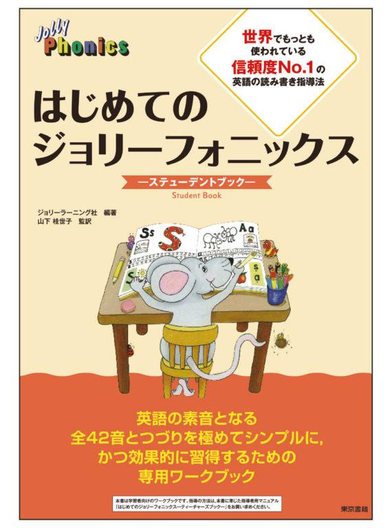 Phonics-Pupil-Book-1-Japanese-19