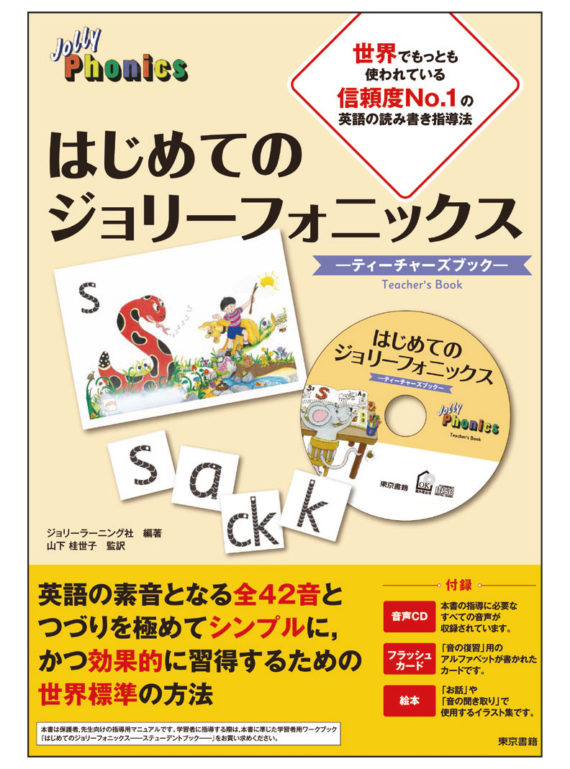 Phonics-Teacher-Book-Japanese-19